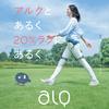 無動力歩行アシスト「aLQ(アルク)」