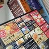 小田原港で海鮮食べてきた!