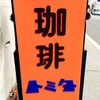 【愛知県:名古屋市中村区】トミタ 食事の写真を撮ること。