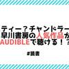 クリスティー?チャンドラーも!?早川書房の人気作品がAudibleで聴けるみたい!