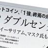 ビットコインとイーサリアムの違いは金と銅 日経ヴェリタス6月20日号掲載