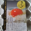 Ayatoの家に卵が45個届いた!!