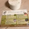 もち米をコスメに!?京都のもち米農家がつくったオールインワンクリームは驚きの浸透力!