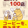 【C92・3日目東X-27a】コミックマーケット92参加情報「ゆかい食堂喫茶編 梅田カフェ100店」