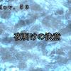 Mov.53 夜明けの決意(1)