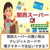関西スーパーは現金払いだけ?クレジットカード、電子マネーが使えるか解説!