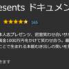 Amazonプライム1000円引き!そしてAmazonビデオ限定の松本人志のドキュメンタルが面白い!