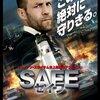 「SAFE/セイフ」 2012