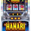 アクロス「ハナビ(2015)」の筐体&PV&ウェブサイト&情報