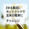 【ゆる腸活】ホットクックで玄米の発芽にチャレンジ
