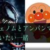 【ヴェノム】MARVEL映画はアンパンマンとだいたい一緒