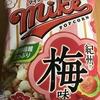 春の味!フリトレー『マイク・ホップコーン 紀州の梅味』を食べてみた!