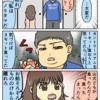 チャンスをピンチに変える【web漫画】