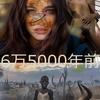 ウルトレイア 150人が人類の命運を賭けたアフリカ脱出 真相