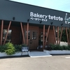 Bakery tetote(ベーカリーテトテ)  香川県観音寺市のおしゃれなパン屋さん♪