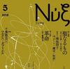 #nyx5号 第一特集「聖なるもの」主旨文公開