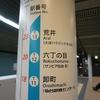 仙台市地下鉄 東西線・南北線の駅前写真を撮ってきました。