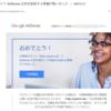ついにこのブログがGoogle AdSenseの審査に合格しました!