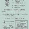 10月12日(土)第85回 福岡バッハコレギウム定期演奏会(福岡市)