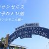 【女子ひとり旅】LA旅〜サンタモニカ編〜