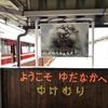 ロマンスカー!?で行く「長野県」山ノ内町の「湯田中温泉」