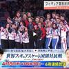 2021.3.31 番宣 世界フィギュアスケート国別対抗戦