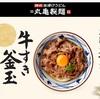 丸亀製麺で本場のヤツを食べてきた話