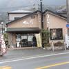 東海道を上る ~関東遠征第3話~