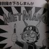 「野球の星メットマン」第4巻が発売されています。全国大会決勝ついに決着!