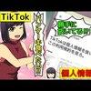 【個人情報流出】TikTokの闇@アシタノワダイ
