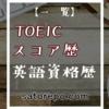 【最新版】私のTOEICスコア歴・その他の英語資格歴の一覧表