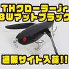 【THタックル】可変ウイング搭載クローラーベイト「THクローラーjr BWマットブラック」通販サイト入荷!
