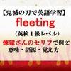 【鬼滅の刃の英語】fleetingの意味、語源、煉獄さんのセリフで例文、覚え方(英検1級)【マンガで英語学習】