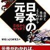 日本の元号の仕組みを網羅して解説している「専門書」が文庫しかないという件