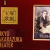 月組東京公演「エリザベート」