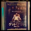 【映画】ゲット・アウト