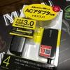 エレコム USB3.0 ハブ 4ポート ACアダプタ付 セルフ/バス両対応  U3H-A408SB 購入レビュー