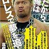 新日本プロレスのリストラ計画?「選手の安全とファンの希望」