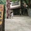 西山温泉 蓬莱館