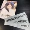 【#RIDETOHOKU(ライド・トウホク)】