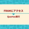 FRAMにアクセス (Quartus実行編)