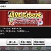 次のデレステのイベントは「夏恋 -NATSU KOI-」! 周子ちゃんとありすちゃんが報酬です!