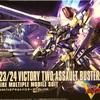 【ガンダムベース東京】Vガンダムワールドイベントで限定クリアファイルゲット!