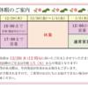 新春SALE(*'ω' *)
