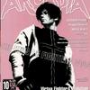 アルカディア 29 : アルカディア Vol.29 ( 2002 年 10 月号 )