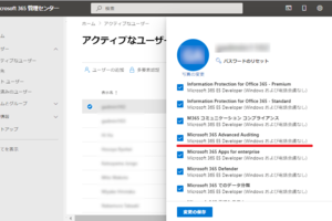 Microsoft365 Microsoft Exchange Onlineの監査ログ(後編)