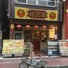 【横浜中華街でも安い店があった!】横浜中華街シリーズ第二弾・好記園へ行ってきたよ