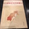 昭和32年発行、大変貴重な金魚の書籍を入手しました