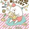 【kobo】16日新刊情報:「ぼっち育児楽しんでます」など、コミック41冊などが配信
