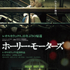 『ホーリー・モーターズ』(2012)「演じる」ことから逃れられない人間の本質と映画の親和性 ―映画解釈―